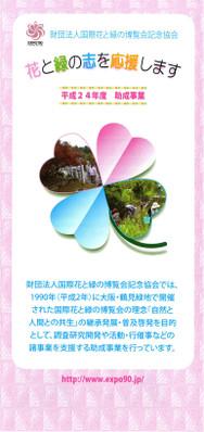 平成24年度 花博記念協会助成事業