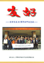 Chinajapan_amity_exchange