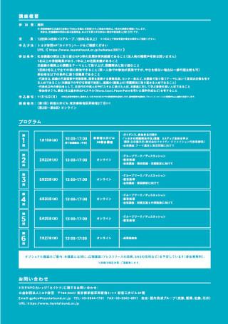 Toyotanpocollege_2_2