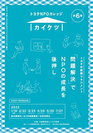 Toyotanpocollege_3