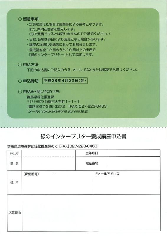20160324120057_00001